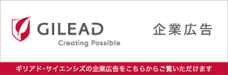 gilead_ad_banner